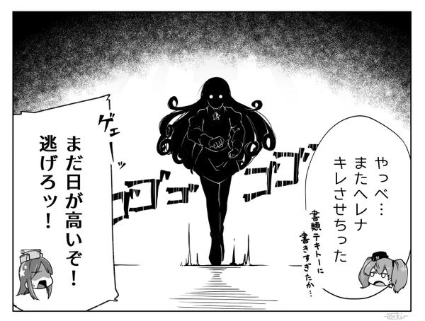 【艦これ】ヘレナの中破は実艦の最後の状態を再現されたって聞いた 他ヘレナ雑談