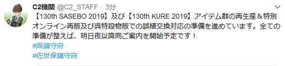 【艦これ】「130th SASEBO 2019」及び「130th KURE 2019」の特別オンライン再販などは明日夜以降に案内開始予定!