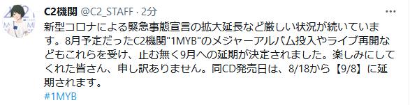 【艦これ】8月予定だったC2機関