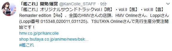 【艦これ】艦これOSTのvol.I「暁」vol.II「風」vol.III「雲」Remaster edition「Re」の先行生産分受注開始!