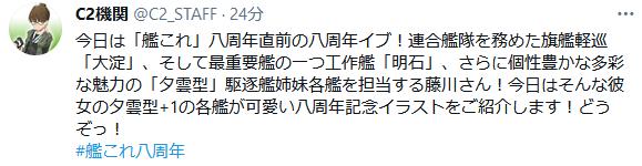 【艦これ】藤川氏による夕雲型な八周年記念イラストが公開!