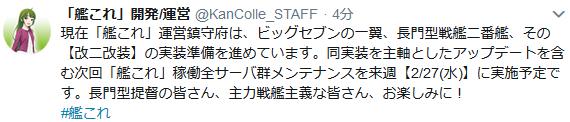 【艦これ】長門型戦艦二番艦の改二改装を含むアップデートは2/27(水)に実施予定!