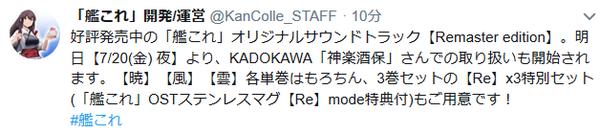 【艦これ】7/20(金)夜より、神楽酒保にてOST Reの取扱開始!3巻セットにはステンレスマグの特典付き!