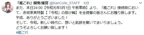 【艦これ】本日24:00より、赤坂家具特製「令和」の掛け軸を配布予定!