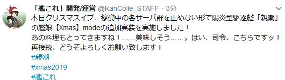 【艦これ】陽炎型駆逐艦「親潮」にXmasmodeの追加実装を実施!