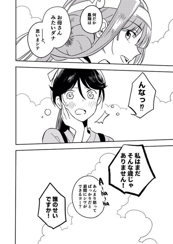 【艦これ】まだまだ若い鳳翔さん 他なごみネタ
