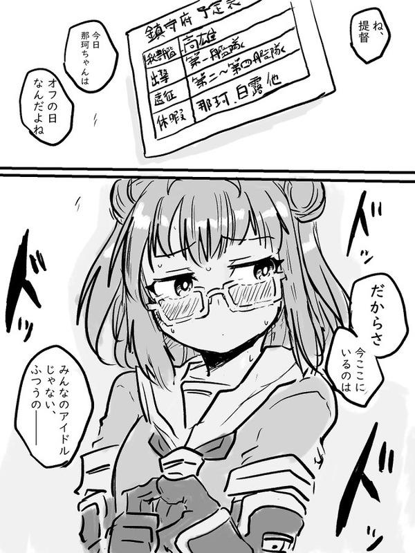 【艦これ】那珂ちゃん「今日那珂ちゃんは、オフの日なんだよね・・・」 他なごみネタ