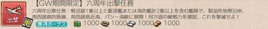 【艦これ】六周年記念出撃任務「GW期間限定 六周年出撃任務」