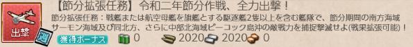 【艦これ】節分拡張出撃任務「令和二年節分作戦、全力出撃!」攻略