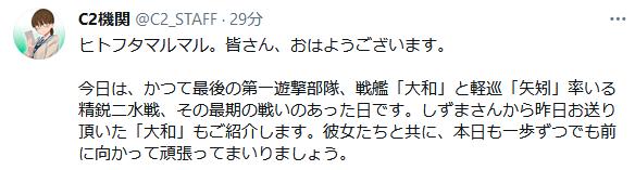 【艦これ】坊ノ岬沖海戦があった本日4/7、しずまよしのり氏の「大和」のイラスト公開!