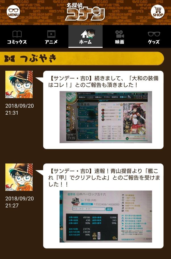 【艦これ】名探偵コナンでお馴染みの青山先生、初秋イベントも甲クリア!