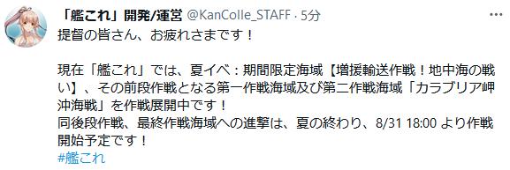 【艦これ】夏イベ後段作戦は、8/31(火)18:00 より作戦開始予定!