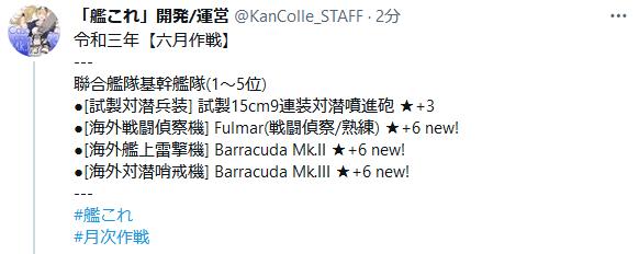 【艦これ】 令和三年六月作戦ランカー報酬発表!新装備は「Fulmar(戦闘偵察/熟練)」「Barracuda Mk.II」「Barracuda Mk.III」!