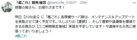 【艦これ】2/28(金)予定のメンテでは、ミニ期間限定海域を実装予定!