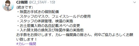 【艦これ】カレー機関「4th Sequence」本日より稼働開始!