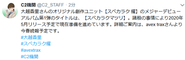 【艦これ】艦これのBGMを手掛けられている大越香里さんのメジャーデビューアルバム「スベカラクマツリ」は5月リリースに延期