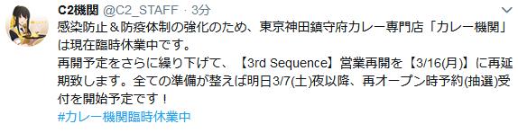 【艦これ】カレー機関「3rd Sequence」営業再開は3/16(月)再延期、明日3/7(土)夜以降に再オープン時予約(抽選)受付を開始予定