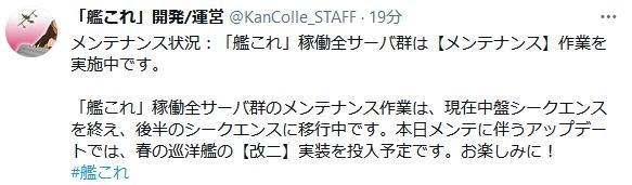 【艦これ】運営アイコンが最上改二に変更!?