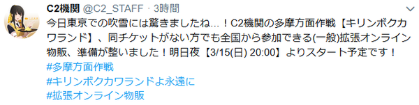 【艦これ】本日3/15(日)の夜20:00よりキリンボクカワランド一般拡張オンライン物販スタート予定!