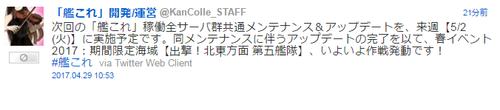 【艦これ】5/2(火)スタートとなる春イベント2017の作戦名は「出撃!北東方面 第五艦隊」!