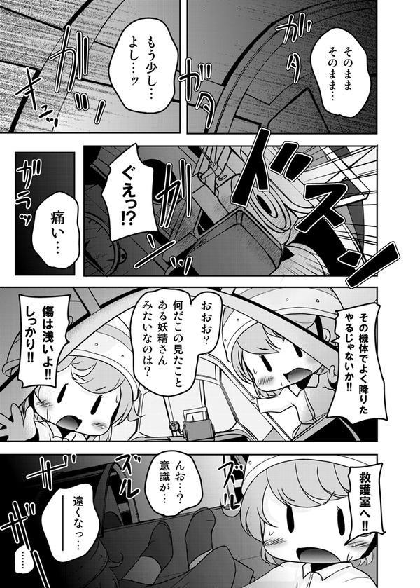 【艦これ】夏のコミックマーケット(C94)艦これサークル作品紹介まとめ 9