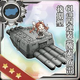 【艦これ】現在、最優先で☆MAXにすべき装備って61cm四連装(酸素)魚雷後期型、であってる?