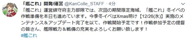 【艦これ】冬イベは12/26(水)のメンテ完了を以て作戦開始予定!