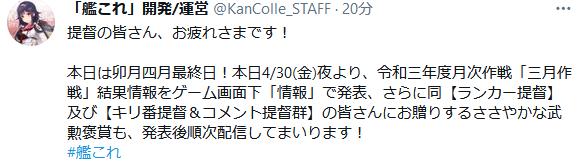 【艦これ】本日4/30(金)夜より、三月作戦ランカー報酬配信予定!