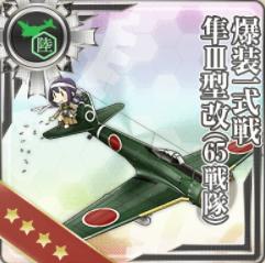 【艦これ】Do17か飛龍か彗星江草か・・・何を改修優先させるべきか