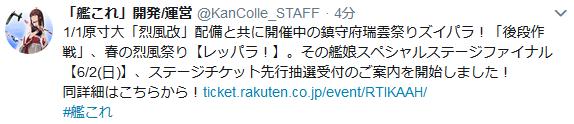 【艦これ】6/2(日)のレッパラ!艦娘スペシャルステージファイナルのステージチケット先行抽選受付の案内を開始!