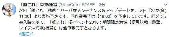 【艦これ】3/23(金)の冬イベ終了メンテナンスの完了時刻は19時を予定! 他公式ツイートまとめ