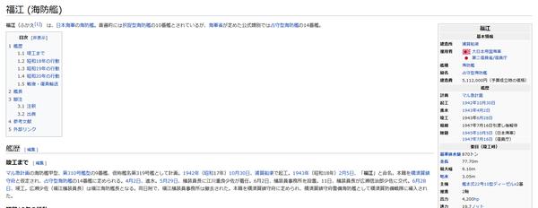 【艦これ】福江のwikiがページすらなかったのにいつのまにか凄い文章量に!