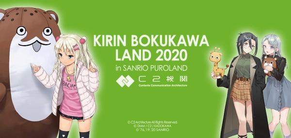 KIRINBOkUKAWA
