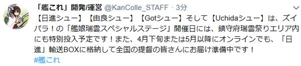 【艦これ】オリジナルシューアイス「艦娘シュー」は4/19(金)より旗艦店含む東阪四店舗で投入開始予定!