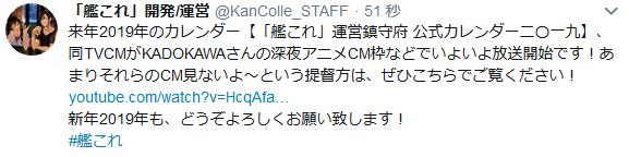【艦これ】2019年の艦これカレンダーTVCMがいよいよ放送開始!