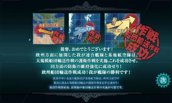 【艦これ】E4は別戦線の船団輸送?E4も輸送作戦なのかな?
