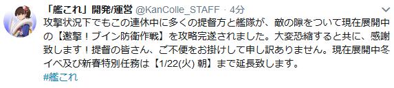 【艦これ】現在展開中冬イベ及び新春特別任務は、1/22(火) 朝まで延長
