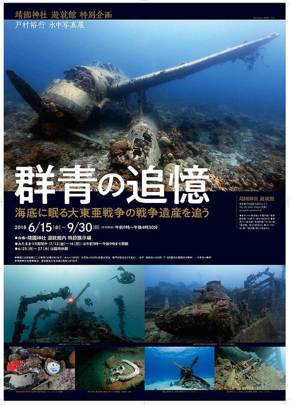 【艦これ】靖國神社で大東亜戦争の沈船の写真展「群青の追憶」を開催中! 小ネタまとめ