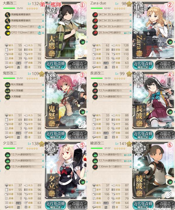 【艦これ】ミ船団護衛(二号船団)大発4ありで大成功したぞ!みんなは新遠征もうやった?