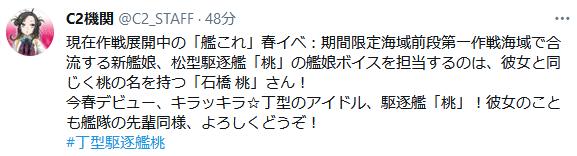 【艦これ】春イベ新艦娘の松型駆逐艦「桃」の艦娘ボイスを担当するのは石橋 桃さん!