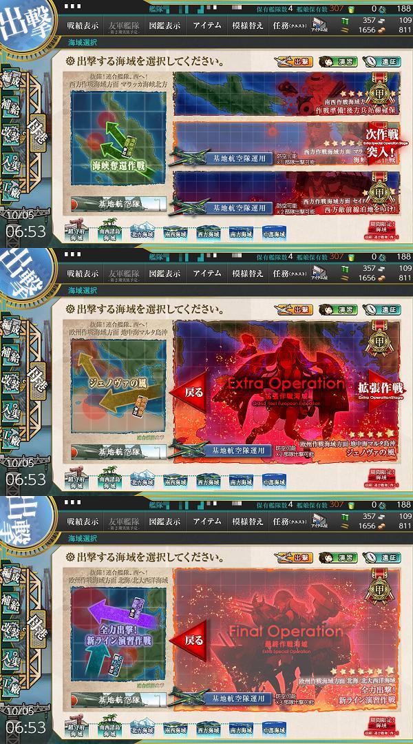 【艦これ】資材0提督、初秋イベント無事オール甲クリア達成!