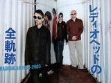 rockin2003_07_02