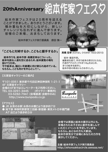 flyer2018B