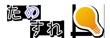 ためすれ-2ちゃんねるブログ-