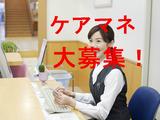 静岡広野病院ケアマネジャー
