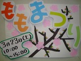 静岡広野病院桃祭り