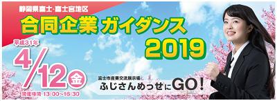 shuukatsu_navi_guidance2019