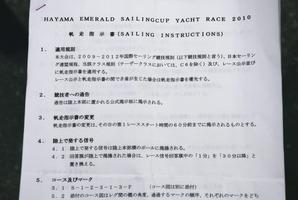 ◆葉山エメラルドセーリングカップ 2010/08/08
