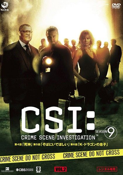 csi9 科学捜査班(CSI)所属の捜査官たちが、 最新科学を駆使した捜査技術で... 科学捜査