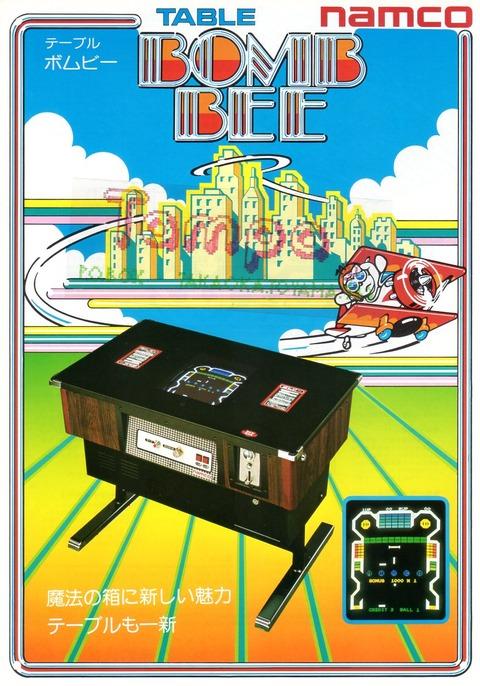 BombBee-T003